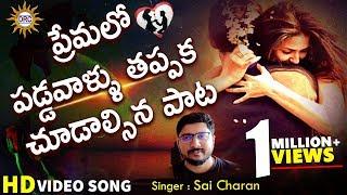 Super Hit Love HD Video Song | Naa Priyatama Video Song | Singer Sai Charan | DRC