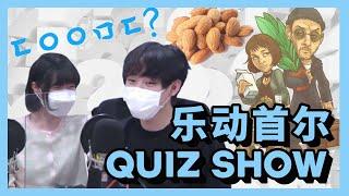 [9/2 풀버전] 악동서울(乐动首尔) - Quiz Sh…