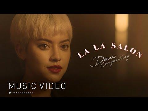 ฟังเพลง - La La Salon เดือน จงมั่นคง - YouTube