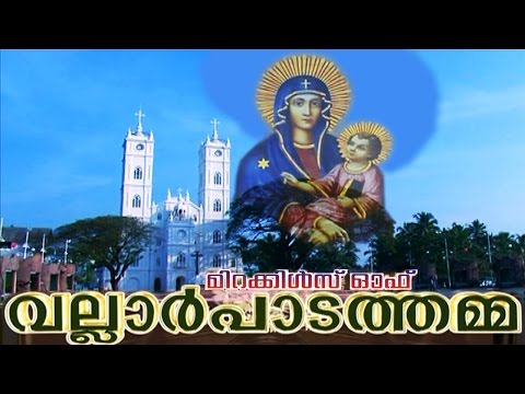 Malayalam Serial 2015  - Miracles Of Vallarpadathamma - TV Episode  Part 1