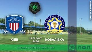 ПФЛ Арсенал-Київ - Колос