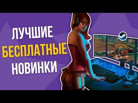 Лучшие бесплатные игры онлайн и без регистрации -