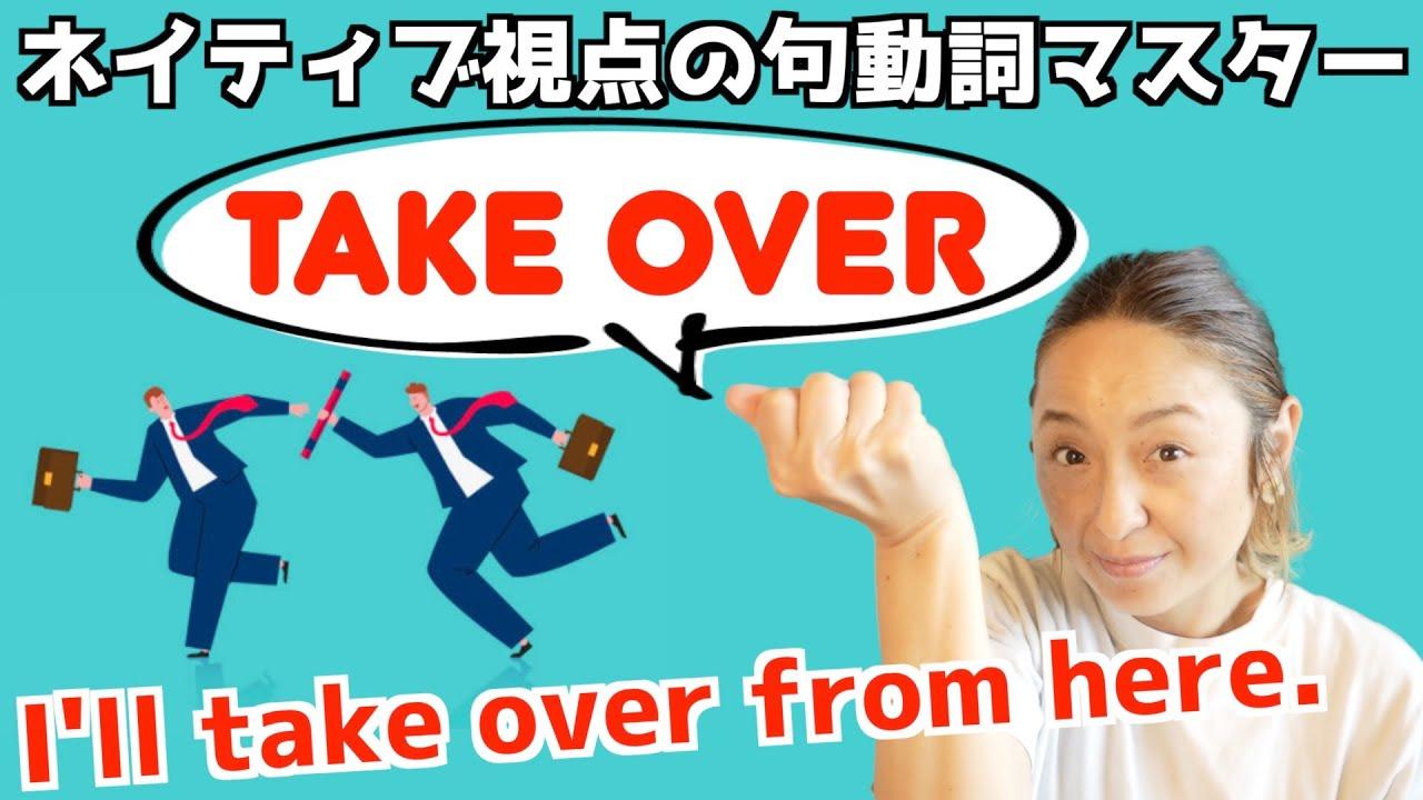 """句動詞""""take over""""の表現を日常英会話の表現で身につける!【ネイティブ視点の句動詞マスター】"""