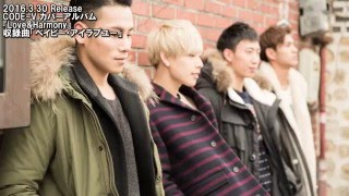 CODE-V『ベイビー・アイラブユー』ティーザー音源(2016/3/30Release「Love&Harmony」収録曲)