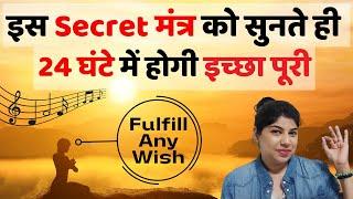 इस Secret मंत्र को सुनते ही 24 घंटे में होगी इच्छा पूरी | Om Kleem Krishnaya Namaha | Indu Ahuja