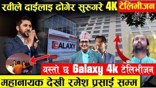 नेपालमै यस्तो भब्य छ रबिको Galaxy 4K Television - सिधा कुरा खोसिएपछि रबिको चुनौती: चुप लागेर बस्दिन