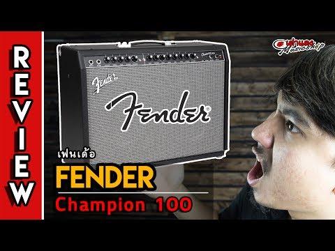 รีวิว l แอมป์กีต้าร์ไฟฟ้า เฟนเดอร์ Fender Champion 100 lJoe เต่าแดง Taodang