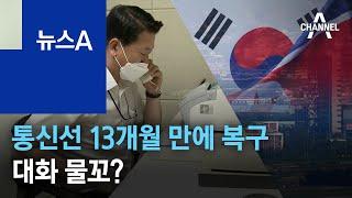 남북 통신연락선 13개…