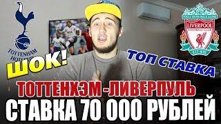 ШОК! СТАВКА 70 000 РУБЛЕЙ. ТОТТЕНХЭМ-ЛИВЕРПУЛЬ, ВОЗВРАШЕНИЕ ЛЕГЕНДЫ!