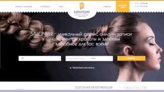 Salonizer - онлайн-запись в салоны красоты Киева(, 2014-08-13T12:17:45.000Z)