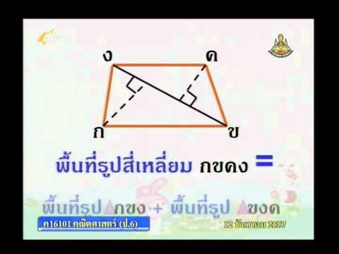 027C+6121257+ค+การหาพื้นที่รูปสี่เหลี่ยมโดยใช้ความยาวเส้นทแยงมุม+mathp6+dl57t2