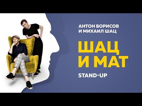 Stand-Up (Стендап) | Шац и Мат | Михаил Шац и Антон Борисов