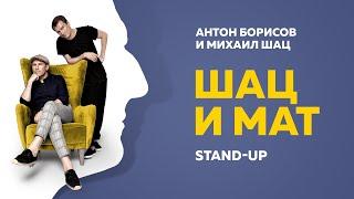 Stand-Up (Стенд-ап) | Шац и Мат | Михаил Шац и Антон Борисов