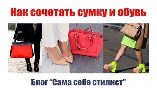видео С чем носить коричневую сумку? Выбирай лук!