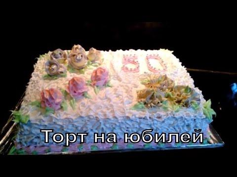 #Торт на юбилей #Cake for anniversary