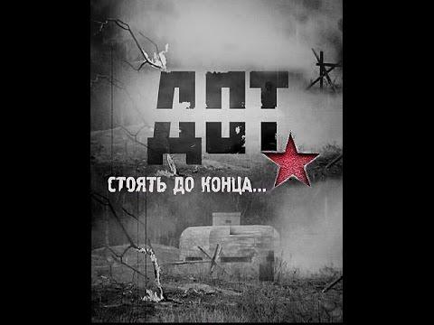 Voenniy film DOT Russkie filmi o voine 1941 voennie filmi 2017 online