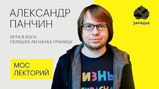 видео: Александр Панчин –  когда клонируют человека Лекция