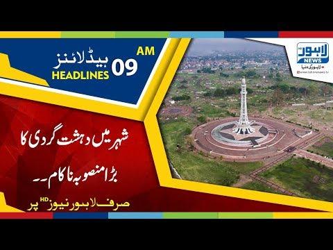 09 AM Headlines Lahore News HD - 21 January 2018