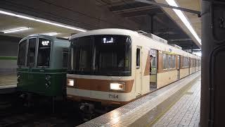 [まだ間に合う!]元北神急行7000形 神戸市営地下鉄 西神・山手線 西神中央駅発車!