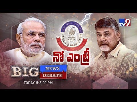 AP government blocks CBI\'s entry into the state || Big News Big Debate with Rajinikanth TV9