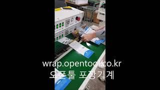 수평밴드실러 (국산마스크포장기) OEX-700(먹지타입…