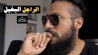 Episode 96 - الراجل البخيل - The Man Brand Lifestyle