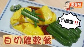 【2分鐘教室】精緻白切雞軟餐製作教學