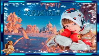 Поздравление С Рождеством Христовым 🌷😘 Светлого Вам Рождества Христова