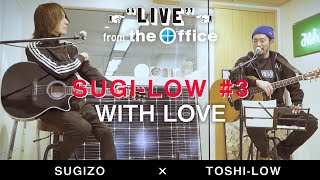 YouTube動画:SUGIZO(LUNA SEA/X JAPAN) × TOSHI-LOW(BRAHMAN/OAU)【LIVE from the Office】Vol.2 - WITH LOVE