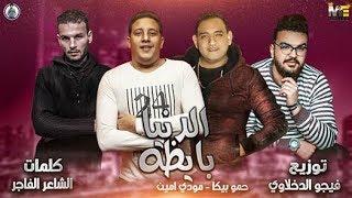 """مهرجان """" الدنيا بايظة """" حمو بيكا -  مودي امين - توزيع فيجو الدخلاوي 2019"""