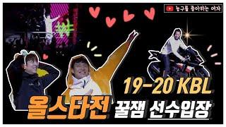 19-20 KBL 올스타전 꿀잼 선수입장/포켓몬 대출동…