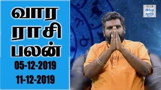 weekly-horoscope-5-12-2019-to-11-12-2019-hindu-tamil-thisai