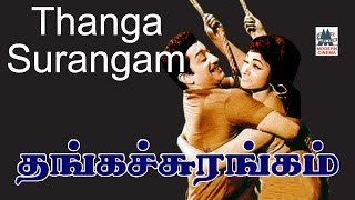 thanga surangam tamil full movie | sivaji ganesan | தங்க சுரங்கம்