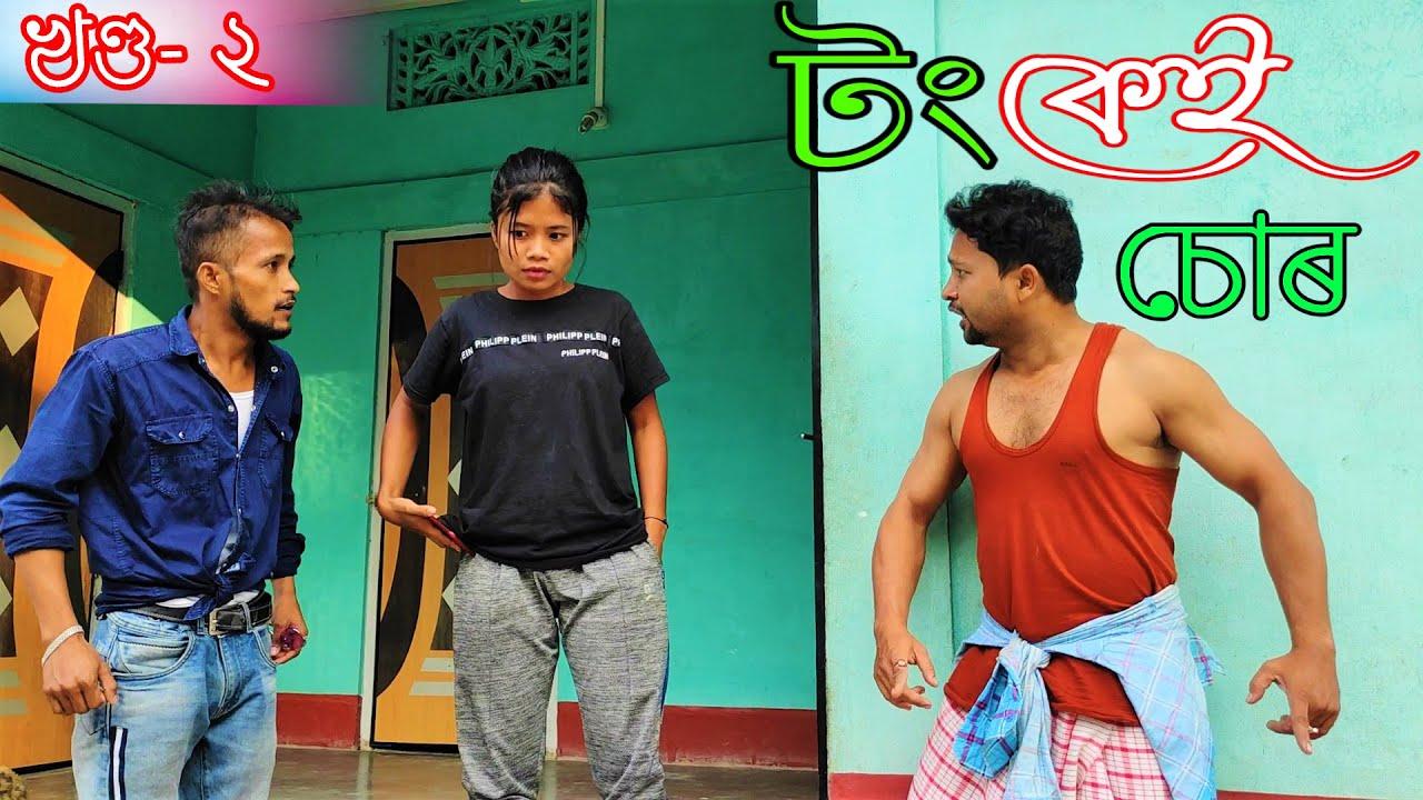 Tongkei Chor খণ্ড-২৷৷Assamese comedy video || funny video || Assamese new video 2020