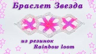 Rainbow loom bands: tutorial. Браслет из резинок Звезда. Плетение из резинок
