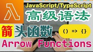 Javascript 中文教学 - 高级语法篇 - 箭头函数 Arrow Functions - @AWS Lambda【2级会员】