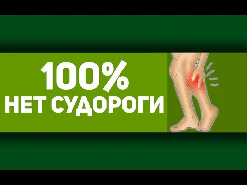 Судороги - симптомы, лечение, профилактика, причины