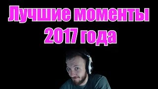 Лучшие моменты с Лаской за 2017 год