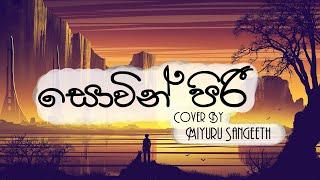 Sowin Piri Mage Hadawatha Cover By Miyuru Sangeeth