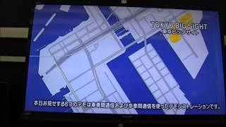 ITS世界会議東京2013-ASV(ADVANCED SAFTY VEH...
