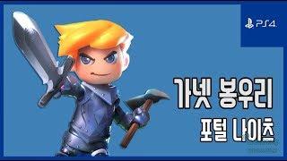 [김군] PS4 포털 나이츠 : #5 가넷 봉우리 (P…