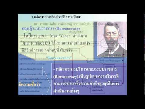 "Max Weber : ทฤษฎีระบบราชการ ""Bureaucracy"""