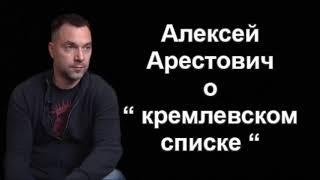 """Алексей Арестович о """"кремлевском списке"""" для Украины."""