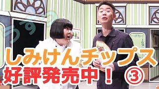 しみけんチップス好評発売中!酒井藍 その1 2017 Video