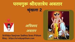 Avadhut Sri Dattatreya Part 2 ( AtriVarad Avatar ) by SriVidya Pitham