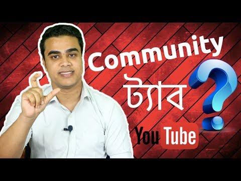 Got Community Tab - Post Photos, Polls to Your YouTube Community Tab