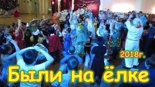 Ездили на Новогоднюю елку в с.Горохово. (12.17г.) Семья Бровченко.