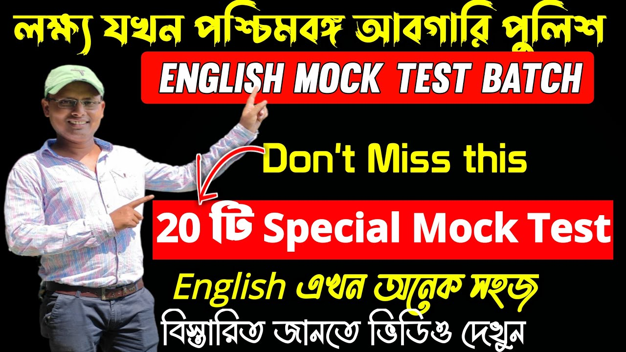 English Practice Set for WBP Excise Main Exam | English Mock Test For WBP/ WBCS | Learn English |