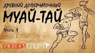 Древний доперчаточный Муай-Тай (Часть 1)