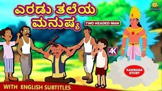 Kannada Moral Stories for Kids - ಎರಡು ತಲೆಯ ಮನುಷ್ಯ   Two Headed Man   Kannada Fairy Tales  Koo Koo TV